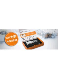 自由选择简易安装——速来领取魏德米勒ModuPlug免费样品箱!