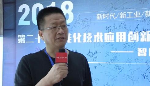第20届智能化技术应用创新高峰论坛—访劳沃智能董事长张铁军 (602播放)