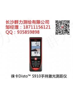 新邵县徕卡Disto™ S910手持激光测距仪