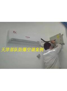 江西防爆空调,变电站防爆空调