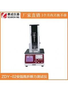 测口红硬度用赛成ZDY-02安瓿瓶折力仪