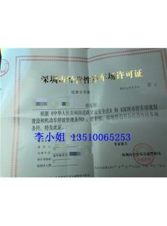深圳停车场 信息采集报送系统\专业停车场名称变更