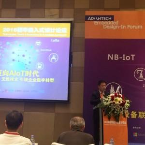 《共创物联网生态圈,迈向AIoT时代》—2018研华嵌入式设计论坛·深圳站