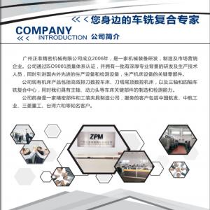 专业设备研发商——广州正准精密机械有限公司