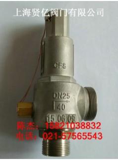KDA22F-40P低温安全阀