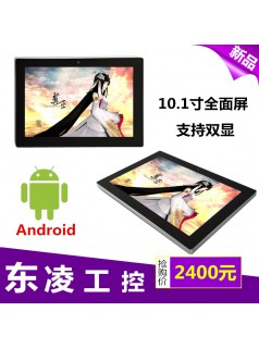 电容屏10寸/10.1寸工业一体机安卓5.1.1系统