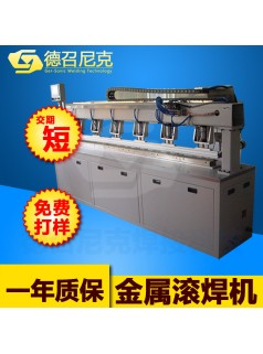 超声波金属滚焊机太阳能集热板芯焊接