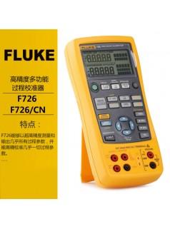 过程校验仪F726CN福禄克Fluke