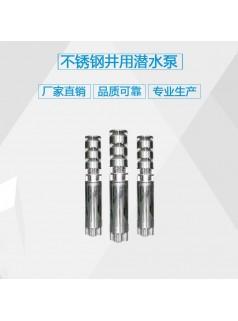 不锈钢井用潜水泵_潜水泵型号齐全_生产厂家