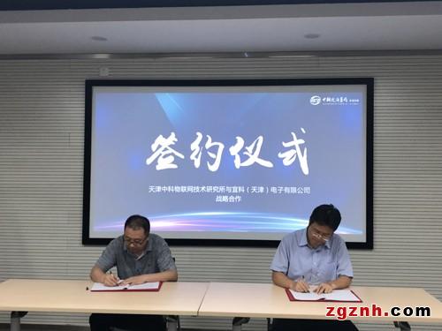 宜科公司与中科物联达成战略合作