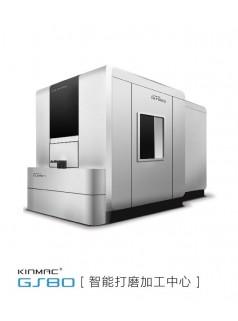 大连誉洋KINMAC GS80能打磨加工中心