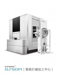 大连誉洋KINMAC GS50A智能打磨加工中心