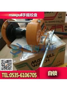 手摇绞盘9800N/1000kgf 日本maxpull代理
