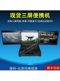 17寸3U三屏工业便携机机箱加固军工电脑笔记本外壳一体机
