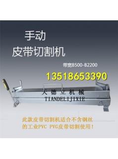 手动皮带切割机 1米输送带切割机 无动力矿用切割皮带
