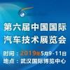 2019 中国国际自动驾驶技术展览会落户江城武汉