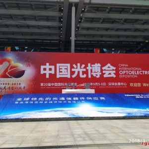 海富光子、中央精机、神武、朱光波机械等亮相中国国际光电博览会