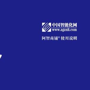 中国智能化网阿智商铺使用说明书