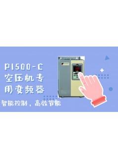 供应普传PI500-C系列空压机专用变频器