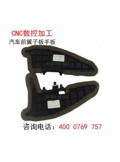 大朗专业汽车配件手板模型打样厂供应汽车前翼子板手板加工