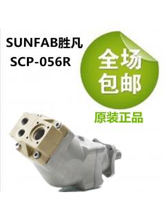哈威胜凡径向柱塞泵SCP067液压泵  德国进口