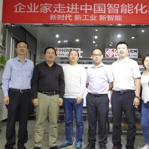 中国智能化网阿智茶八内秀版第五期
