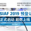 SIAF 2019 预登记正式启动,超燃上线
