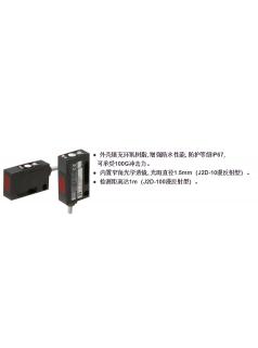 奥普士optex J2D-H100N,J2D-S100N漫反射型光电传感器