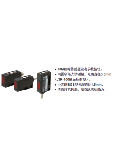 奥普士optex色标型J3M-GH01N,J3M-GH01P光电传感器