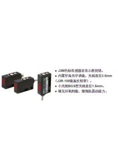 奥普士optex镜面反射型J3R-H100N,J3R-H100P光电传感器