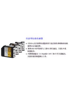 代理出售奥普士optex激光位移传感器CD33-30N,CD330-85N