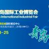 """""""引爆""""半岛制造业!2019青岛工业博览会5月登陆青岛西海岸"""