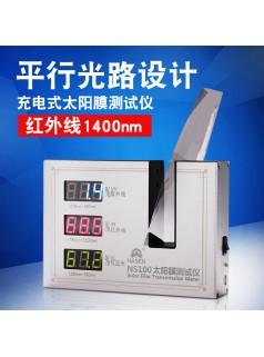新产品NS100充电式太阳膜隔热性测试仪