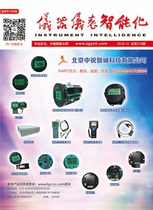 201810《仪器仪表智能化》