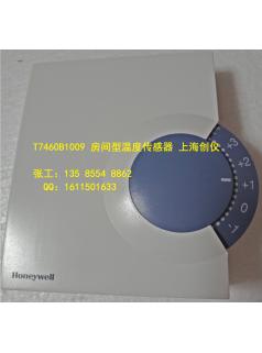 HVAC 空调系统 房间型温度传感器 T7460B1009 上海创仪供应