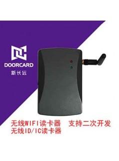 新长远WIFI刷卡机 无线读卡器 WIFI读卡器支持二次开发