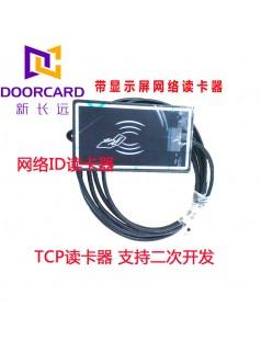 TCP读卡器 巡逻刷卡机网口读卡器 网络ID读卡器支持二次开发