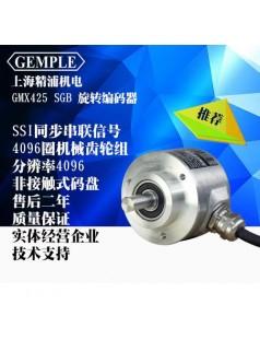 GMX425 SSI同步串联输出多圈绝对值编码器