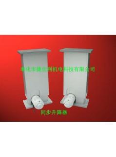 同步升降器JSL-LZ01-TB