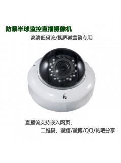 杰士安半球直播摄像机H3,监控直播,H.265编码器