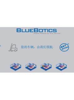 瑞士BlueBotics激光导航全站式解决,调度系统,路径规划