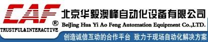 北京华毅澳峰自动化设备有限公司