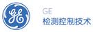 通用电气检测控制技术(上海)有限公司