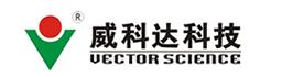 深圳市威科达科技有限公司