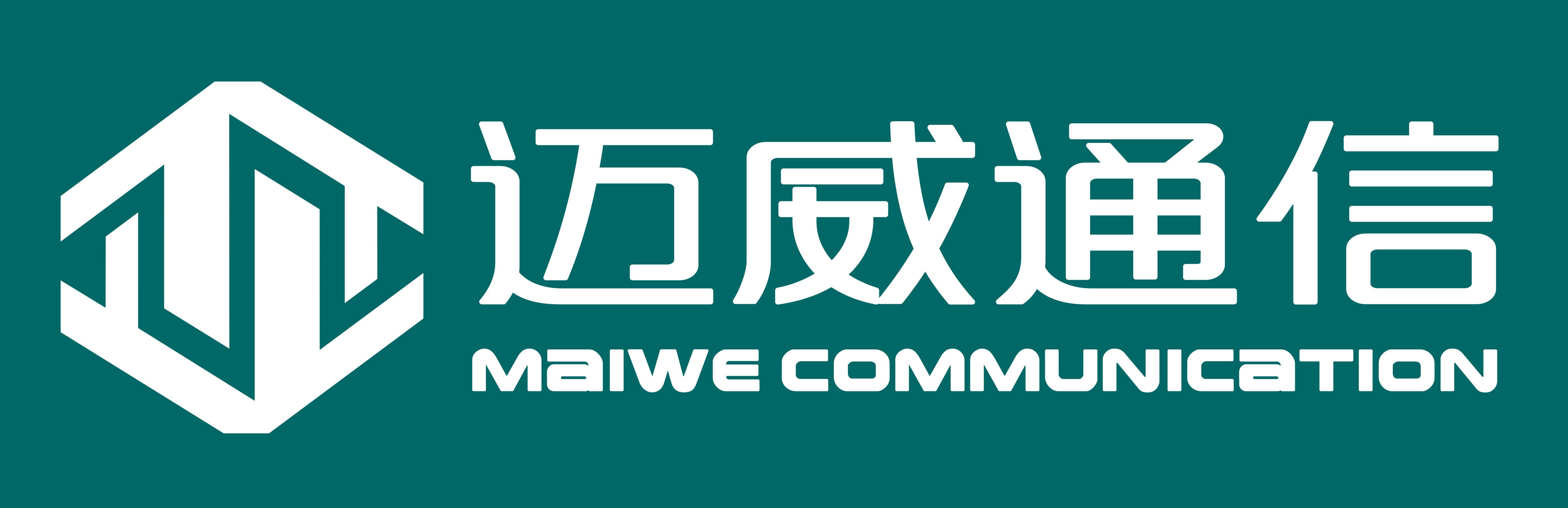 武汉迈威通信有限公司