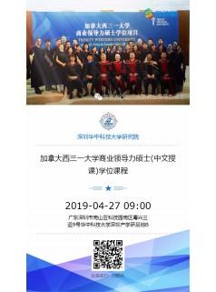 加拿大西三一大学商业领导力硕士(中文授课)学位课程简章