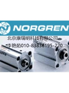 NORGREN诺冠产品好价格北京康瑞明科技有限公司李艳茹代理