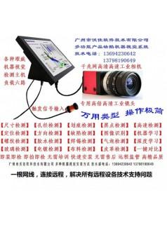 产品缺陷机器视觉专用检测系统
