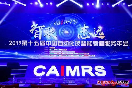宜科在2019 CAIMRS年会中再获双项殊荣