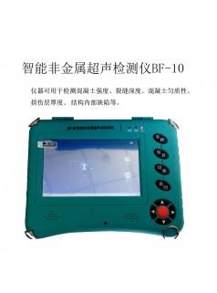 济宁博特BF-10智能非金属超声检测仪功能用途